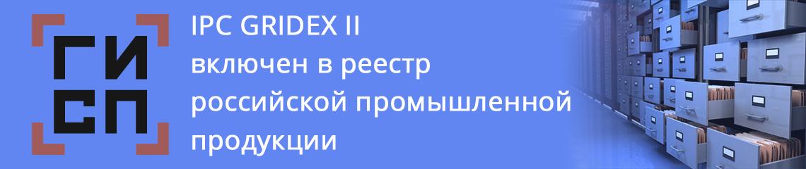 IPC GRIDEX II включен в реестр российской промышленной продукции